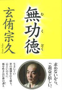 mukudoku-b.jpg
